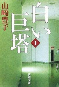 『白い巨塔』(小説+TVドラマ)