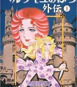 池田理代子さんと欧州(続)『黒衣の伯爵夫人』