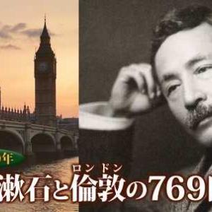 夏目漱石とロンドン