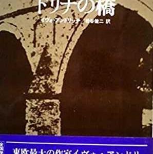 『ドリナの橋』(東欧文学)