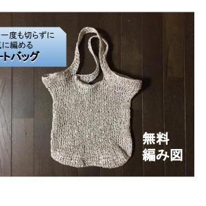【無料編み図】ライトトートバッグ(Light Tote Bag)
