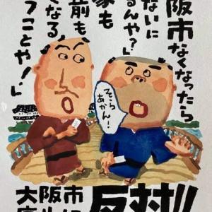 「大阪市廃止・分割」は片道切符