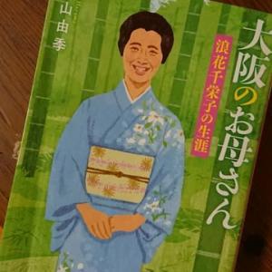 大阪のお母さん