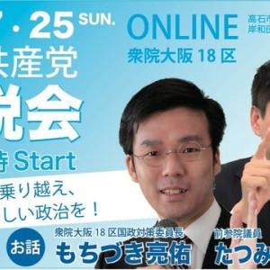 25日の日曜日はテクスピア大阪でお会いできますよう!