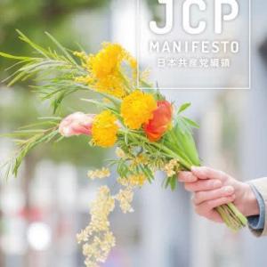 「日本共産党の綱領」のどこにも「暴力的革命」の言葉はない