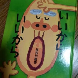 長谷川義史さんもイチ押し・・・コータローを国会へ