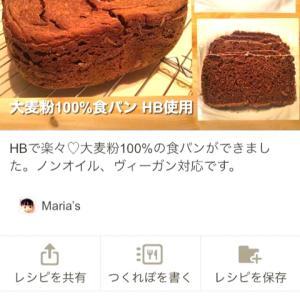 大麦粉100%食パン(HB使用)レシピ投稿