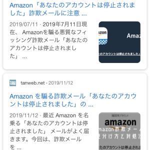 Amazonを装った詐欺メールに引っかかりそうになったのは…