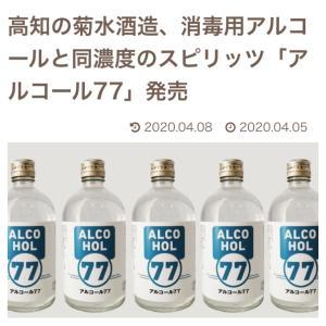 消毒用アルコールと同濃度のお酒『アルコール77』が発売