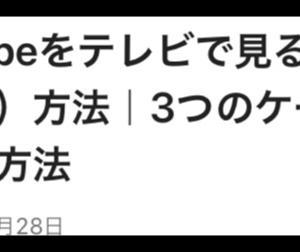"""""""桜井誠候補、虎ノ門ニュース前に登場❗"""""""
