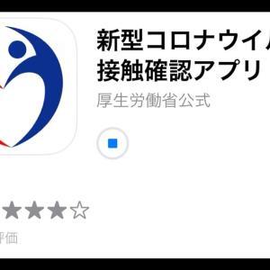 新型コロナウイルス接触確認アプリ【COCOA】は、ここからダウンロードできます!