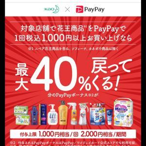 PayPay、フェイスID & iPhoneパスコード桁数変更の方法