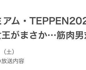 U-NEXTで初のオンラインライブ〜松田聖子/TEPPENに出演ハラミちゃん