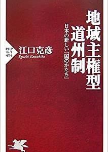 【大阪市廃止】政令指定都市→特別区へ格下げ。デメリットに気づいてきた大阪市民