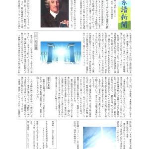 家系譜新聞11月号