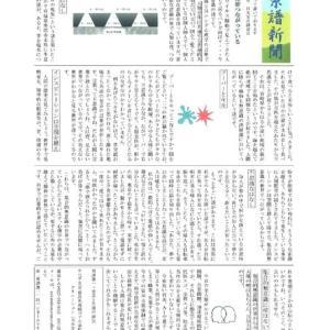 家系譜新聞5月号 特集「ひとは皆つながっている」