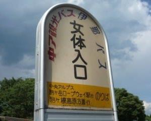 びっくり地名 長野県