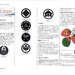 家系譜新聞4月号 家紋について