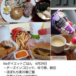 kisダイエットごはん 6月29日 ・チーズインコロッケ、ゆで卵、納豆 ・ほぼもち麦20穀ご飯・豆腐とワカメの味噌汁・サラダ お昼は、#マクドナルド をシェア 肉の日トリプルバーガー