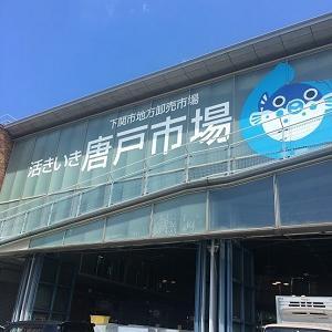 唐戸市場~門司港レトロへドライブとハマっている韓国ドラマ
