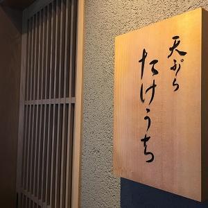"""ミシュラン掲載店一流の食材を堪能できる那珂川市""""天ぷらたけうち""""へ"""