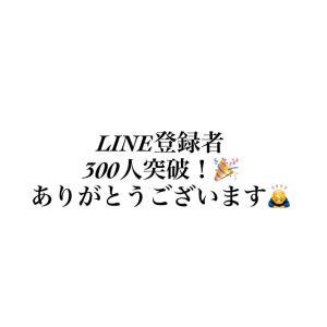 LINE登録者数300人突破!^_^