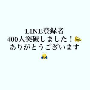 LINE登録者400人突破!