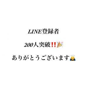 LINE登録者数200人突破!^_^