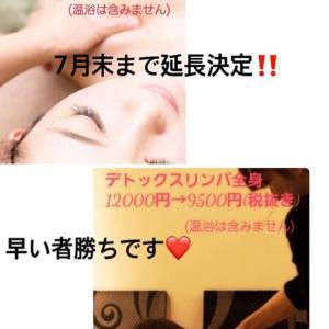 カノア^_^早い者勝ちキャンペーン!!!