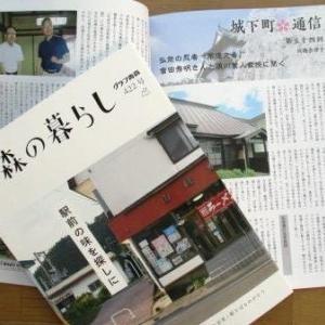 青森の暮らし422号「城下町通信」弘前の忍者屋敷を紹介