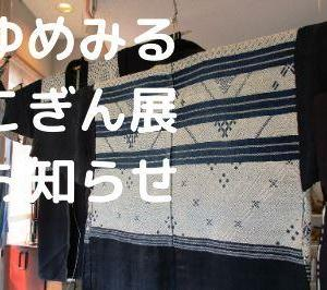 【お知らせ】ゆめみるこぎん展が鳴海要記念陶房館にて12月8日から開催です