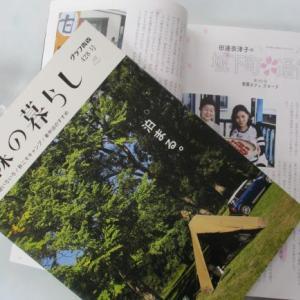 青森の暮らし428号が発刊♪城下町通信は「発酵カフェ フローラ」を紹介