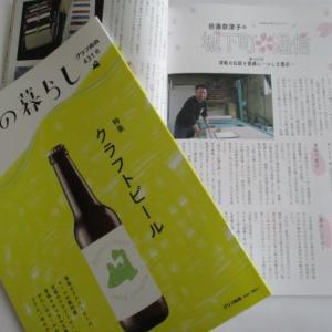 クラフトビール特集の「青森の暮らし」431号!つしま畳店の取材記事