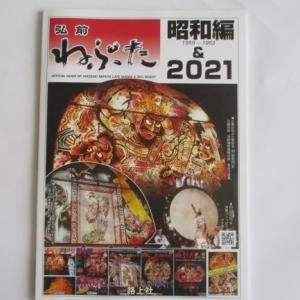路上社『弘前ねぷた昭和編&2021』発刊♪令和3年は22台を製作