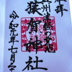 平川市蓮の花まつり2019♪限定御朱印とにゃんごすたーミニライブ