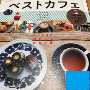 『大阪ベストカフェ』昭文社ムック
