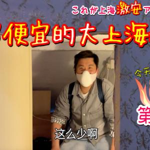上海でこんな安いアパート初めて見たw中国人美容師ジム君の家を見学