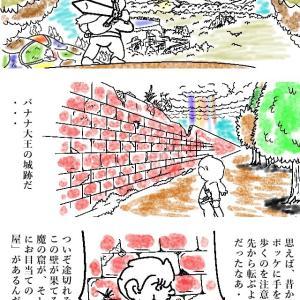 モンキークエスト 7話