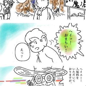 モンキークエスト 13話