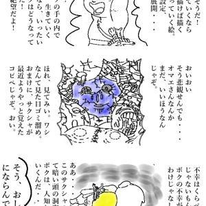 モンキークエスト 19話