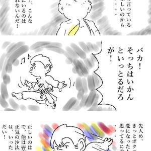 モンキークエスト 20話