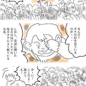 モンキークエスト 21話