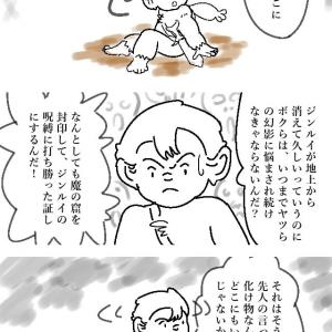 モンキークエスト 22話