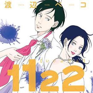 [最新刊]漫画「1122」6巻 ネタバレと感想