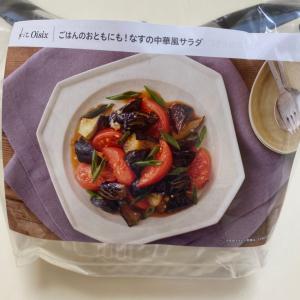 kit Oisix  なすの中華風サラダ