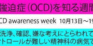 Mr.サンデーなど強迫症(OCD)の広報