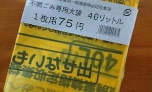 40Lのゴミ袋は75円もするんです