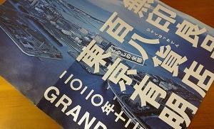 無印良品百八貨店東京有明