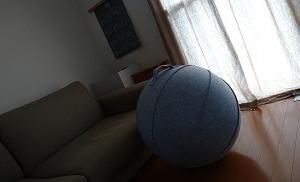 買って1年経って使い始めたバランスボール