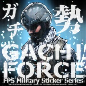 FPS・サバゲー・ミリタリーガチ勢